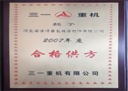 长城荣誉01