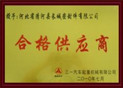 长城荣誉03