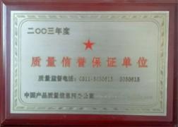 长城荣誉07