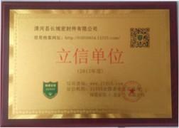 长城荣誉11
