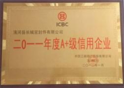 长城荣誉10